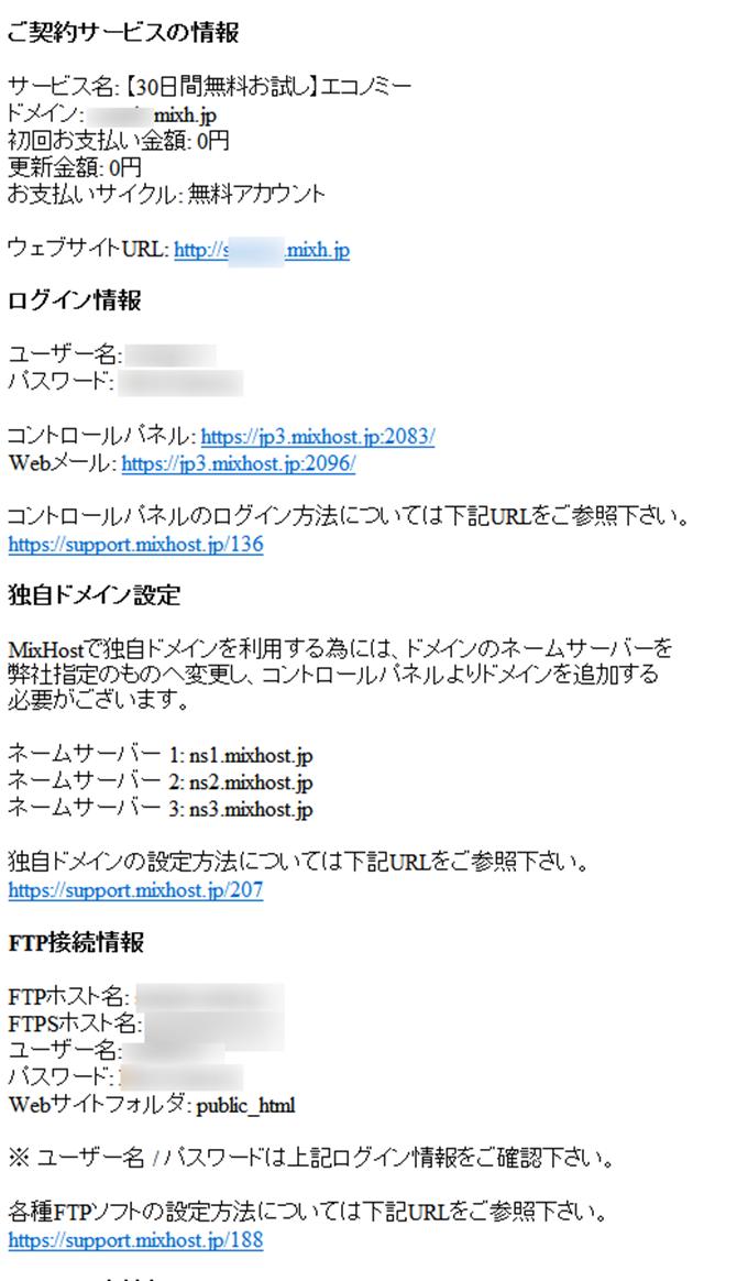 MixHostから届くメールの中に記載されている重要情報