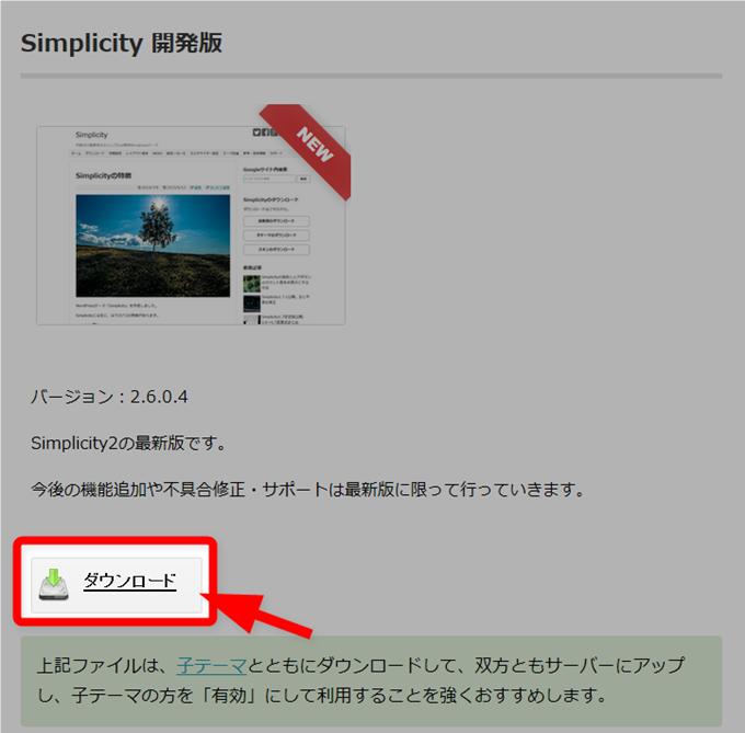 Simplicityのダウンロードボタンを押す