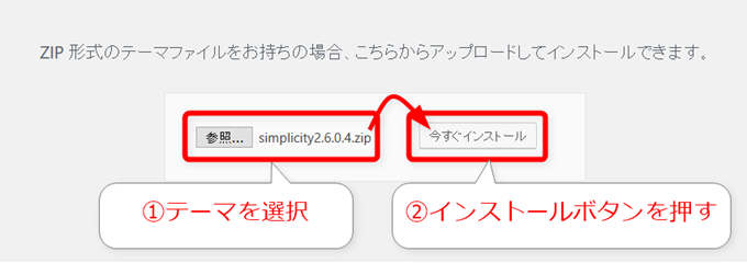 WordpressテーマブロードフォームからSimplicityをインストール