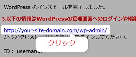 設定情報からWordpressログインURLをクリック