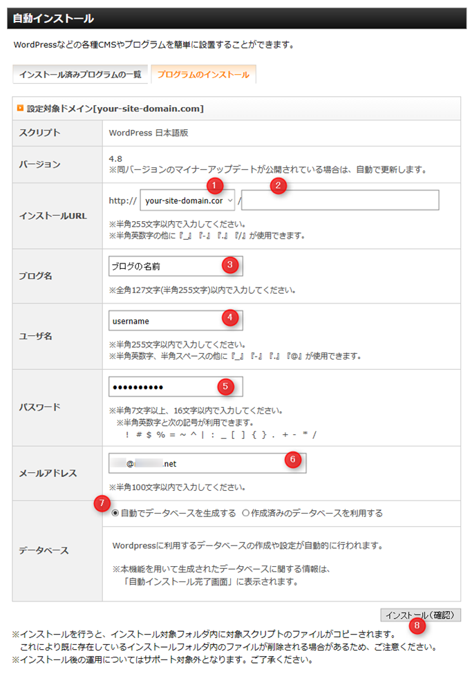 Wordpressのインストール画面(XSERVER)