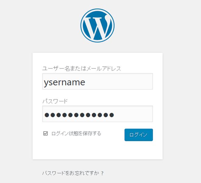 ログイン画面でユーザー名とパスワードを入力してWordpress管理画面に入る