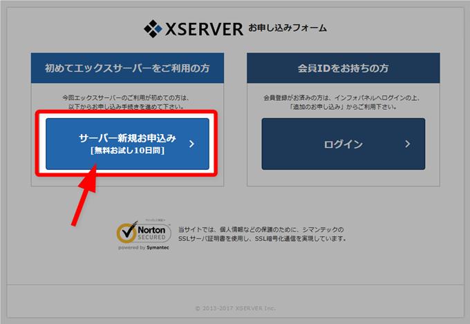 XSERVERお申し込みフォーム画面