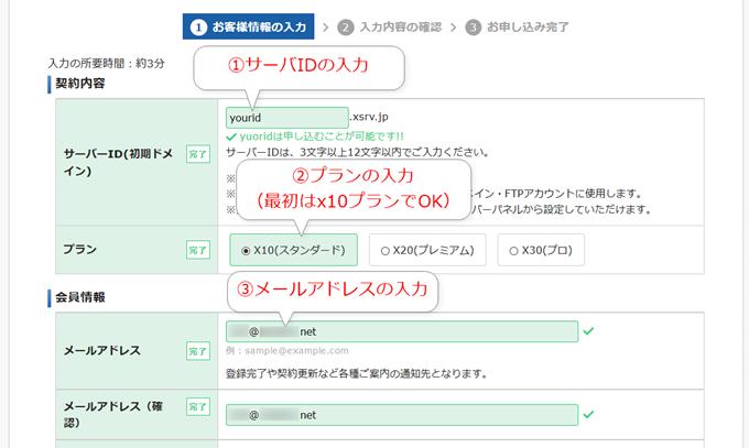 登録フォームからXSERVERユーザー情報を入力する