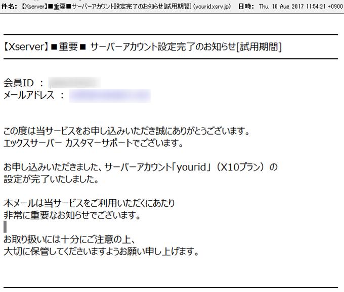 【Xserver】■重要■ サーバーアカウント設定完了のお知らせ[試用期間]