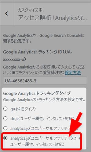 analytics.js(ユニバーサルアナリティクス   ユーザー属性、インタレスト対応)にする