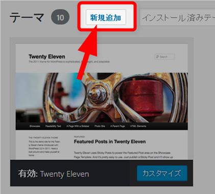 テーマ画面の新規追加ボタンを押す