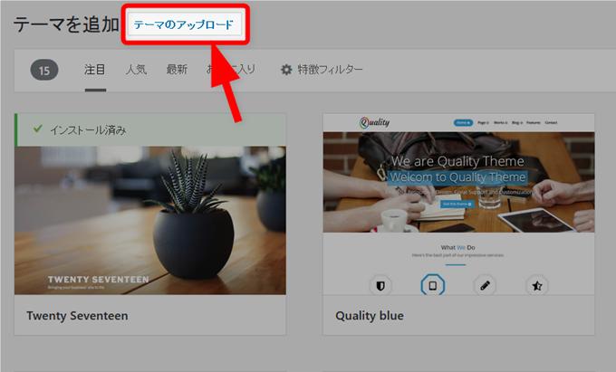 テーマを追加画面から「テーマのアップロード」ボタンを押す