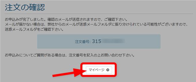メールを確認後「マイページ」ボタンを押す