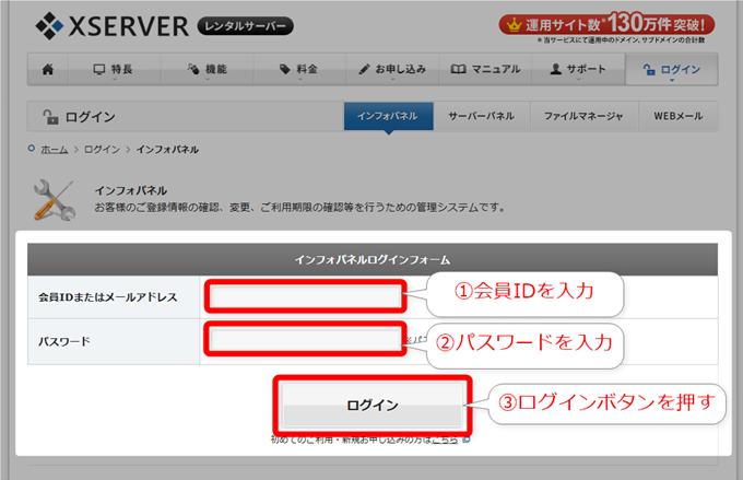 インフォパネル - ログイン レンタルサーバー【エックスサーバー】
