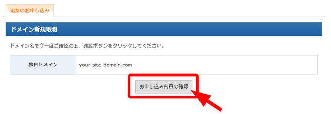 お申し込み内容の確認ボタンを押すドメイン