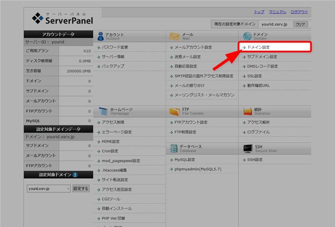 エックスサーバーのサーバーパネルから「ドメイン設定」メニューを選択
