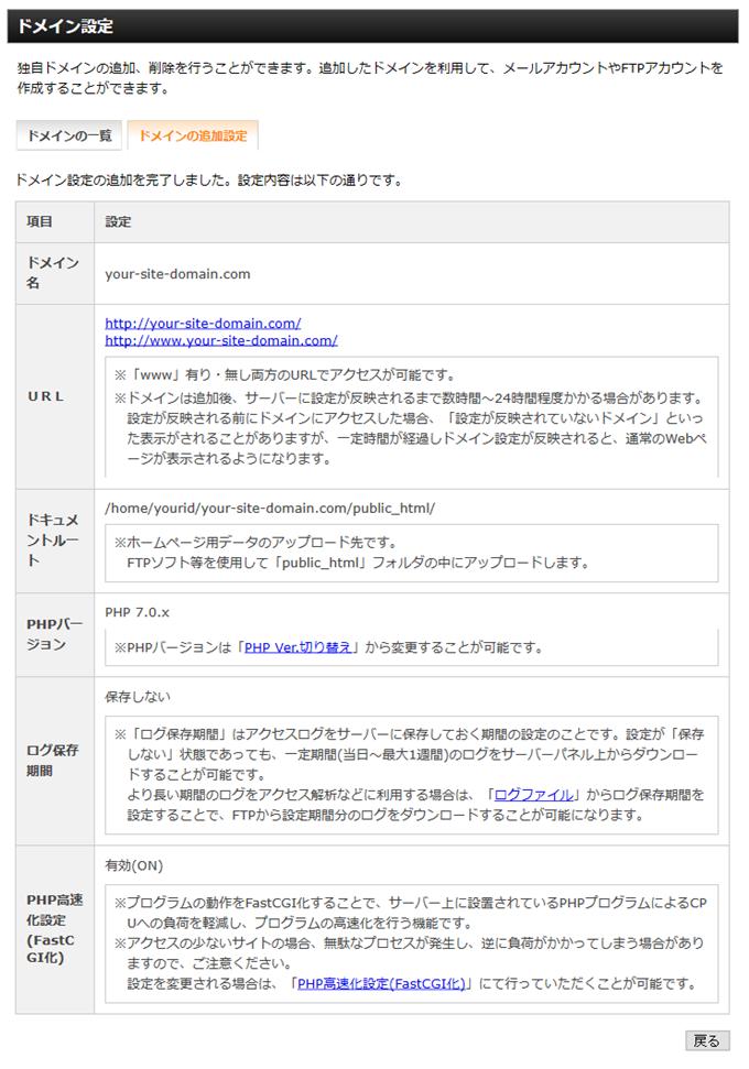 ドメイン登録後の設定内容表示画面