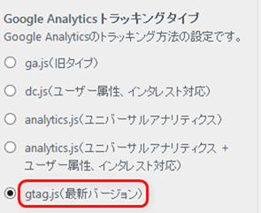 Google Analytics トラッキングタイプ Google Analyticsのトラッキング方法の設定です。