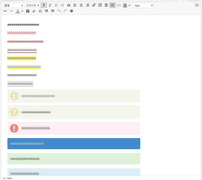 ビジュアルエディターでの拡張スタイル表示